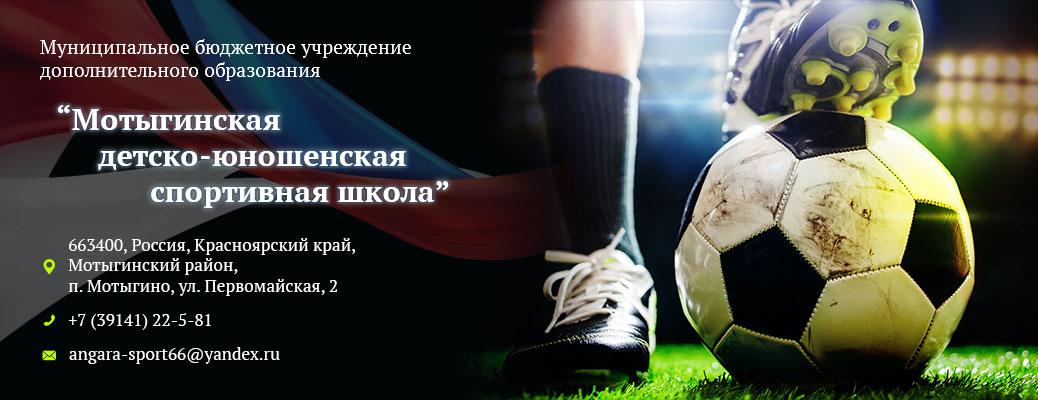 МБУ ДО «Мотыгинская ДЮСШ»